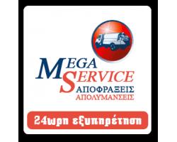 MEGA SERVICE - ΑΠΟΛΥΜΑΝΣΕΙΣ- Εξυπηρετούμε άμεσα Πειραιά ,Κερατσίνι,Νίκαια και όλη την Αττική